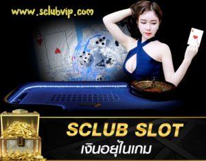 sclub slot เงินอยู๋ในเกม